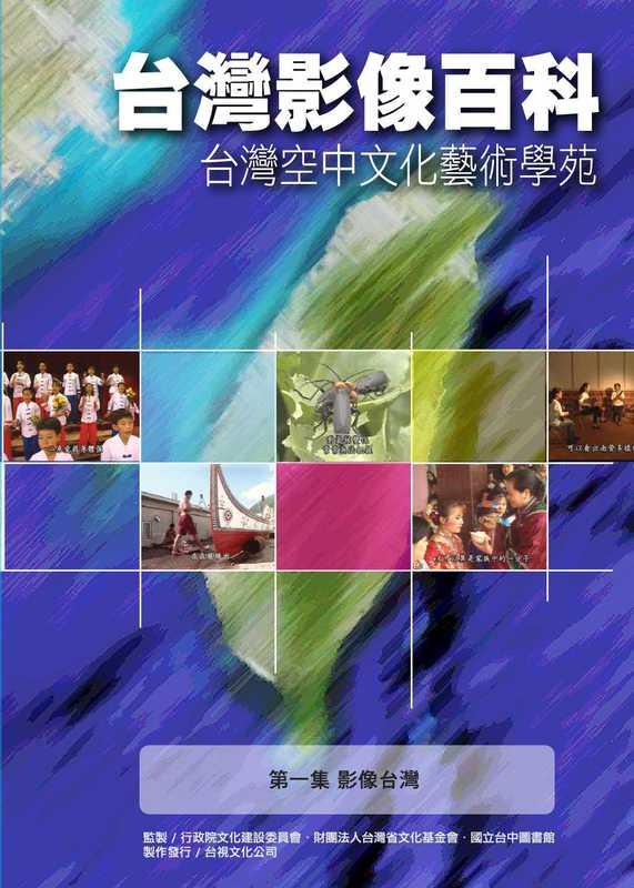 台灣影像百科.