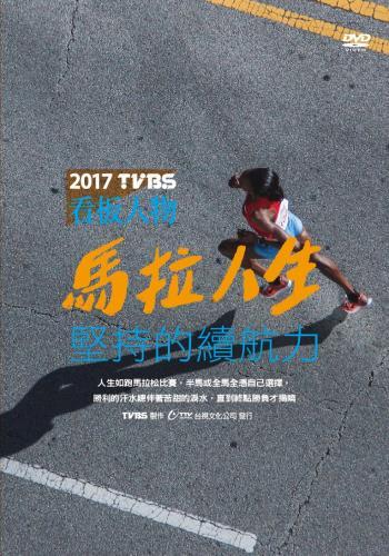 馬拉人生 堅持的續航力--台灣篇(2017看板人物)