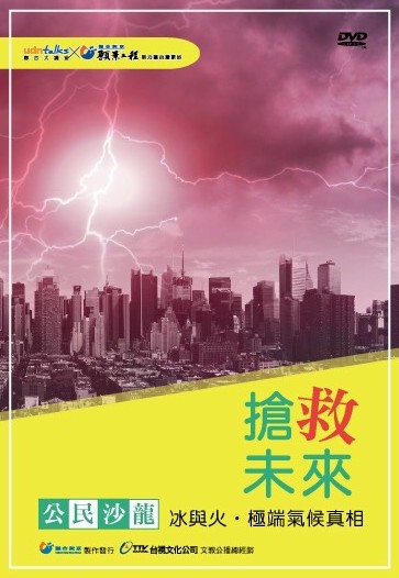 udn talks 公民沙龍II- 【搶救未來】