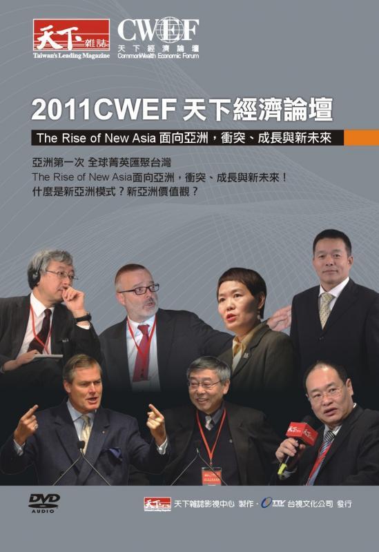 2011年CWEF天下經濟論壇