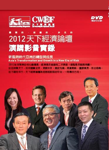2012 年CWEF 天下經濟論壇