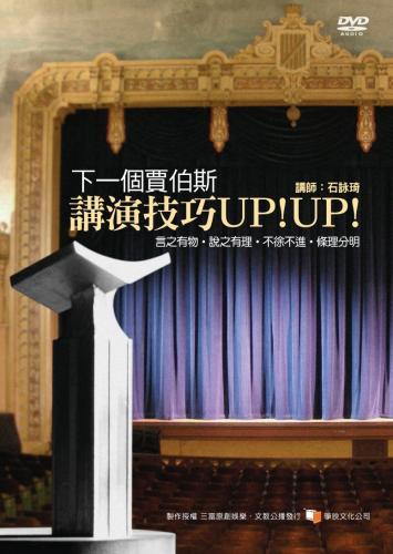 下一個賈伯斯-講演技巧UP!UP!