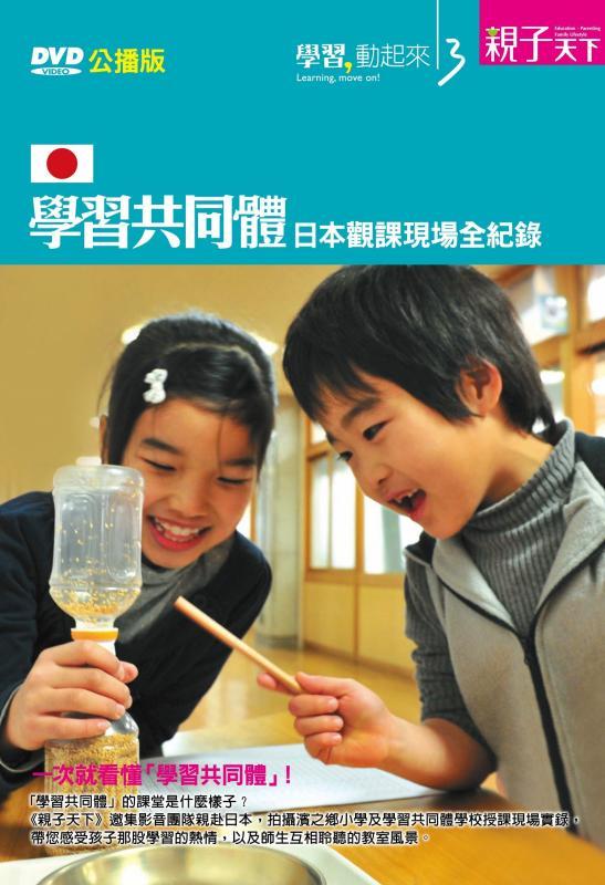 學習動起來3-學習共同體 日本觀課現場全紀錄