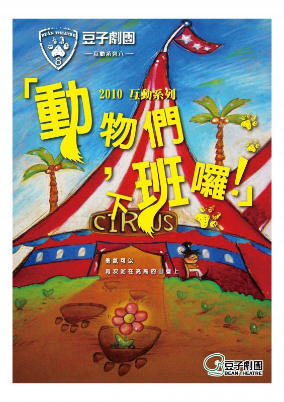 豆子兒童劇場-互動系列