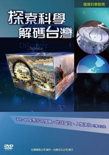 探索科學•解碼台灣