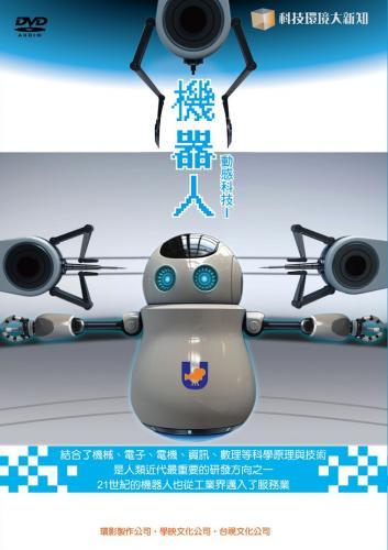 動感科技–機器人