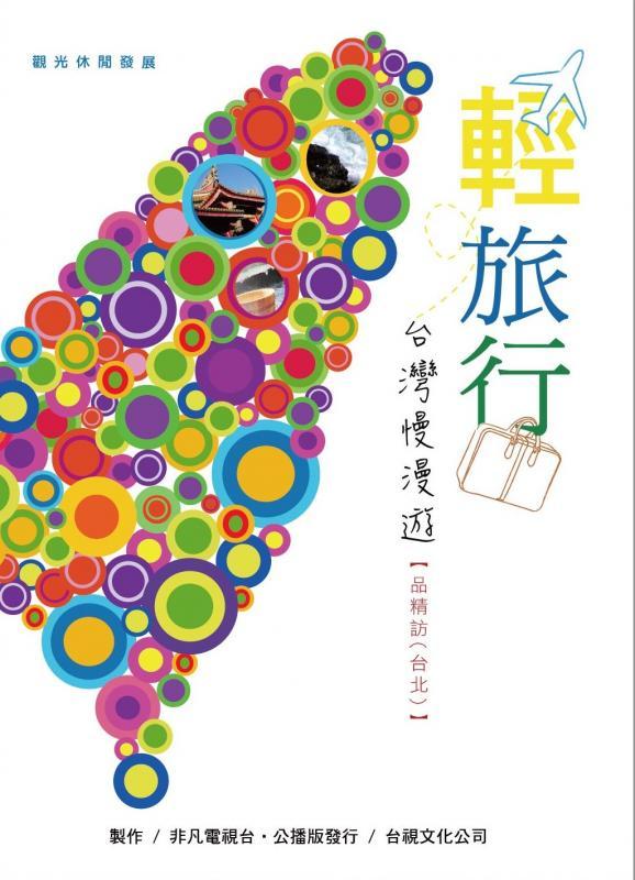 輕旅行-台灣慢漫遊