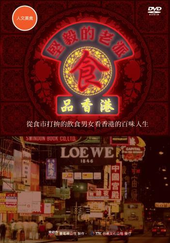 〝食〞品香港