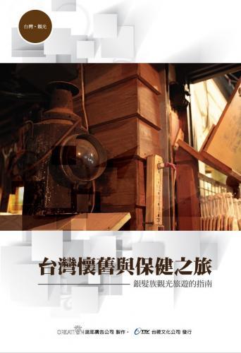 台灣懷舊與保健之旅