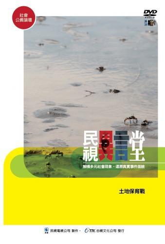 民視異言堂-土地保育戰