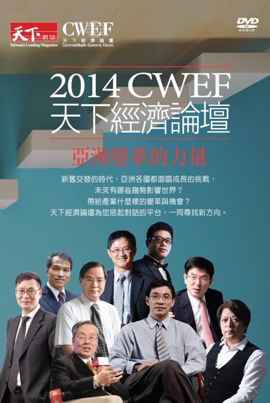 2014 CWEF天下經濟論壇