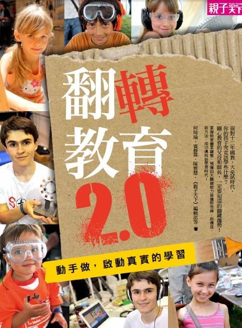 翻轉教育2.0-動手做,啟動真實的學習