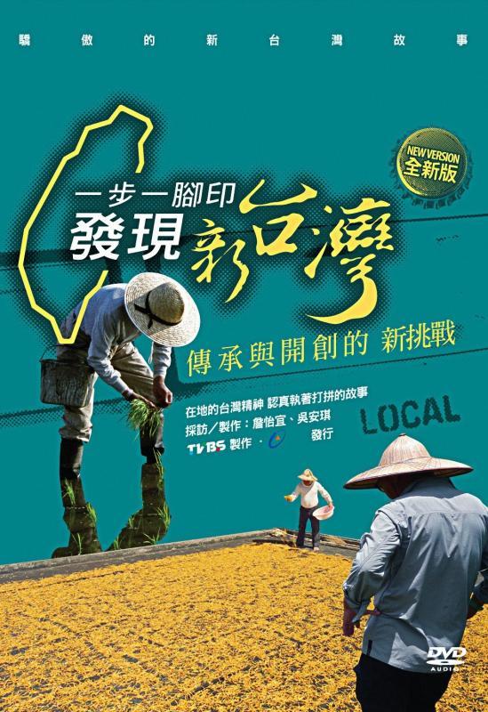[全新版] 一步一腳印 發現新台灣