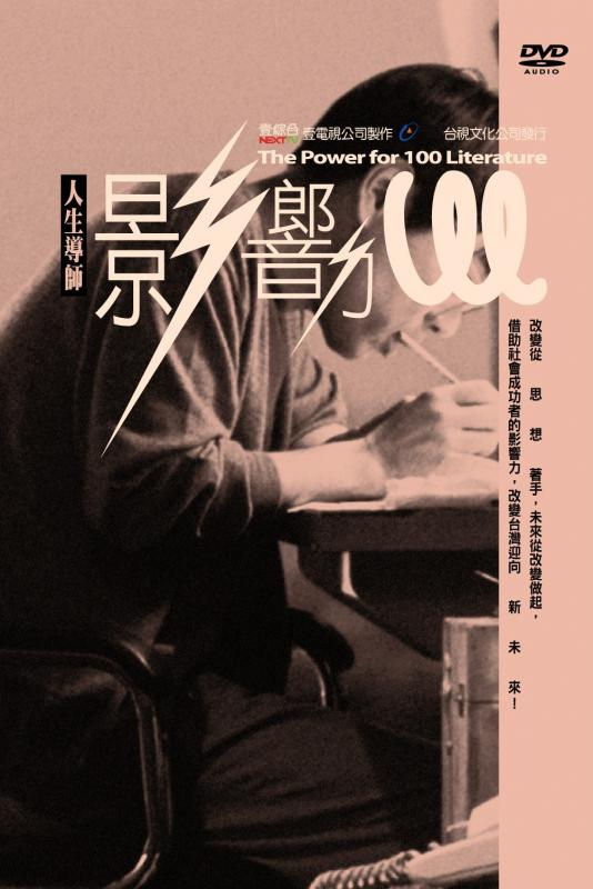 影響力100.  The Power for 100 Literature /