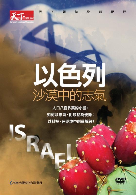 以色列--沙漠中的志氣