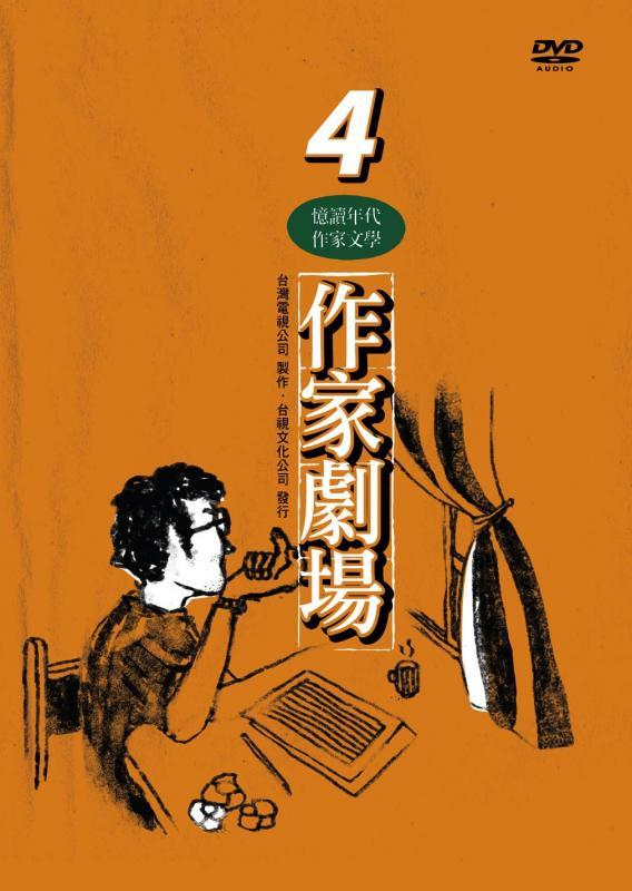 憶讀年代作家文學-作家劇場系列