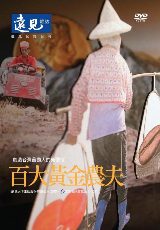 百大黃金農夫-創造台灣最動人的新價值