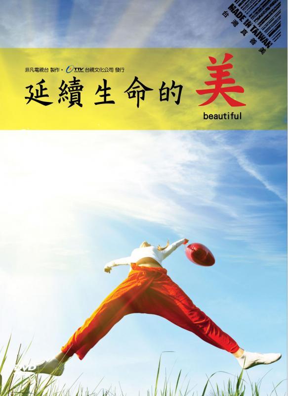 """延續生命的 """"美"""" (2015台灣真善美)"""