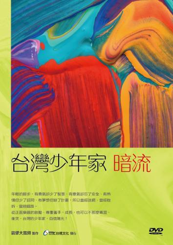 台灣少年家-暗流(記錄•台灣影像庫)