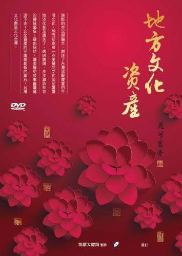 地方文化資產(記錄•台灣影像庫)