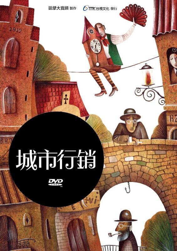城市行銷(記錄•台灣影像庫)