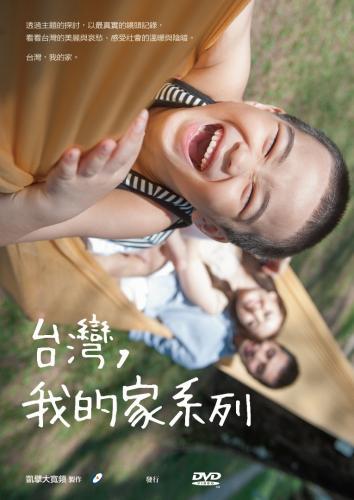 台灣,我的家(記錄•台灣影像庫)