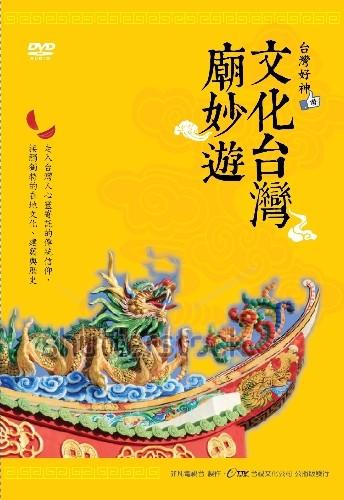 文化台灣廟妙遊