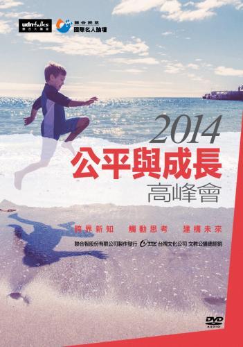 UDN國際名人論壇- 2014「公平與成長」高峰會