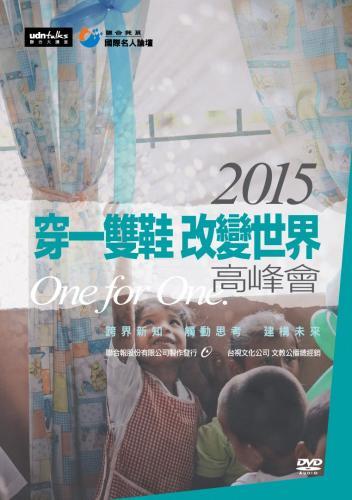 UDN國際名人論壇- 2015「穿一雙鞋,改變世界」高峰會