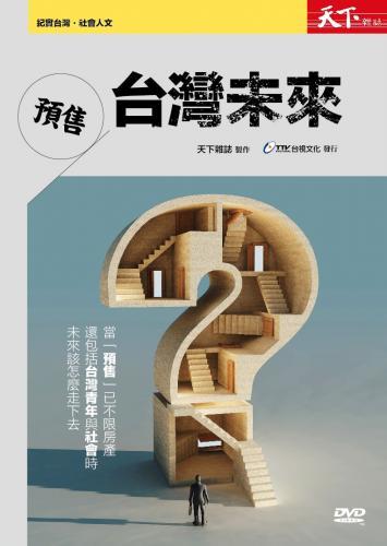 預售台灣未來