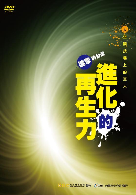 進擊的台灣-進化的再生力