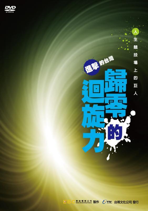 進擊的台灣-歸零的迴旋力