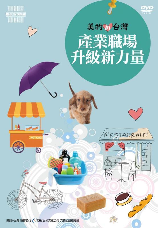 產業職場升級新力量(美的in Taiwan)