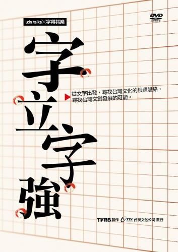 udn talks 字得其樂-字立字強