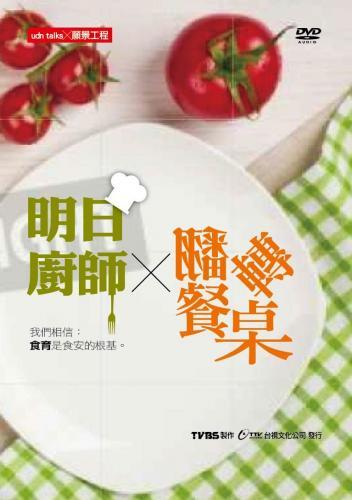 明日廚師x翻轉餐桌(udn talks X 願景工程)