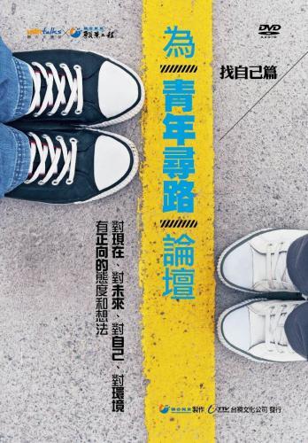 為青年尋路論壇(udn talks X 願景工程)
