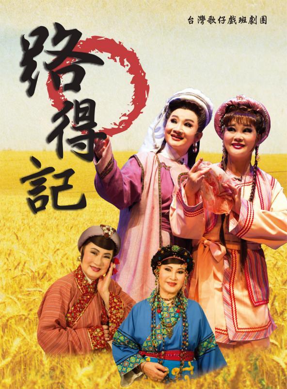 台灣歌仔戲班劇團- 路得記