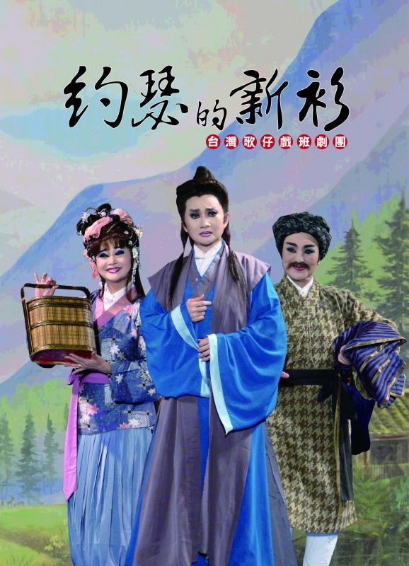 台灣歌仔戲班劇團- 約瑟的新衫
