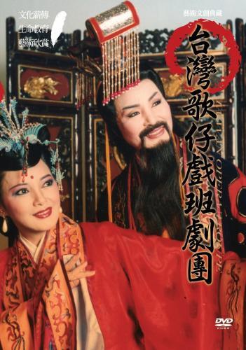 台灣歌仔戲班劇團- 桃花搭渡 新音樂板
