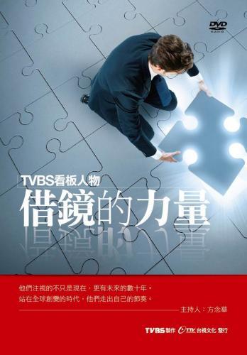 借鏡的力量 (2016 TVBS看板人物)