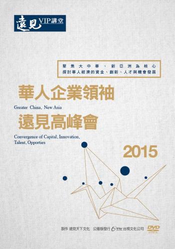 2015華人企業領袖遠見高峰會