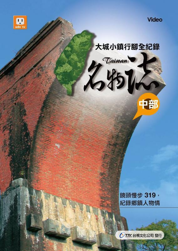台灣名物誌--【中部】