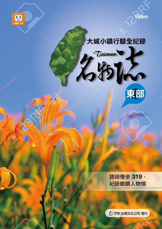 台灣名物誌--【東部】