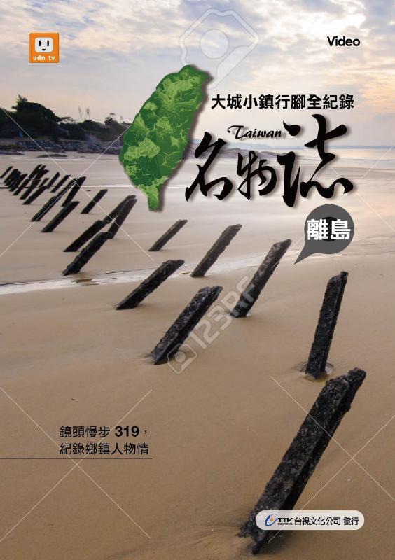 台灣名物誌--【戰地 離島】