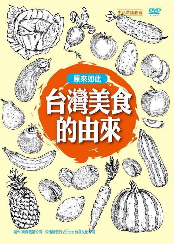 原來如此-台灣美食的由來