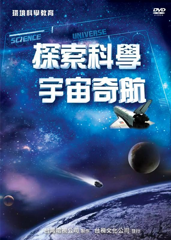 探索科學 宇宙奇航