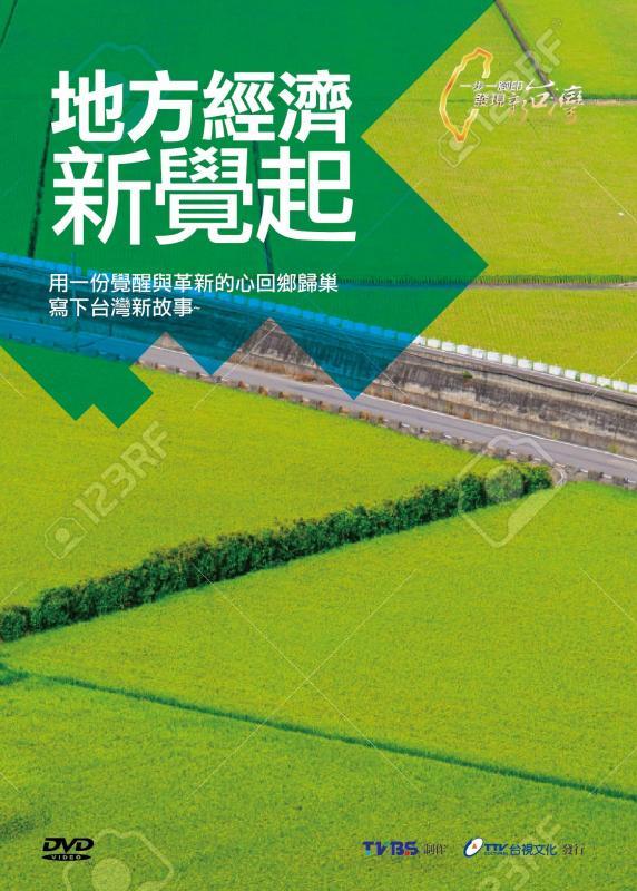 地方經濟新覺起-一步一腳印•發現新台灣