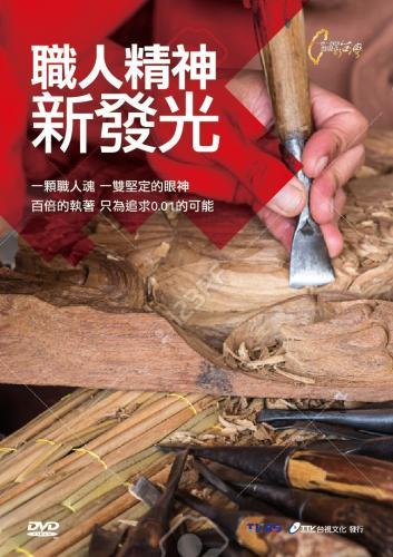 職人精神新發光--一步一腳印•發現新台灣