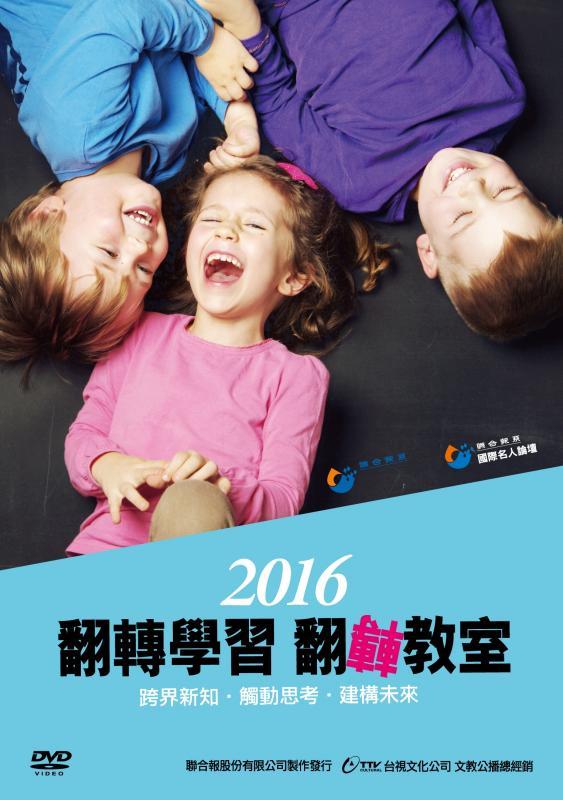 2016「翻轉學習 翻轉教室」