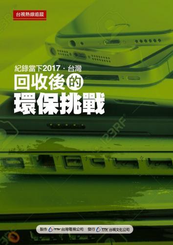 紀錄當下2017•台灣【回收後的環保挑戰】